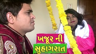 Jigli & Khajur - Khajur ni suhagraat - gujarati comedy video
