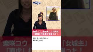 柴咲コウ 最後まで「女城主」「直虎」打ち上げを撮った! https://www.n...