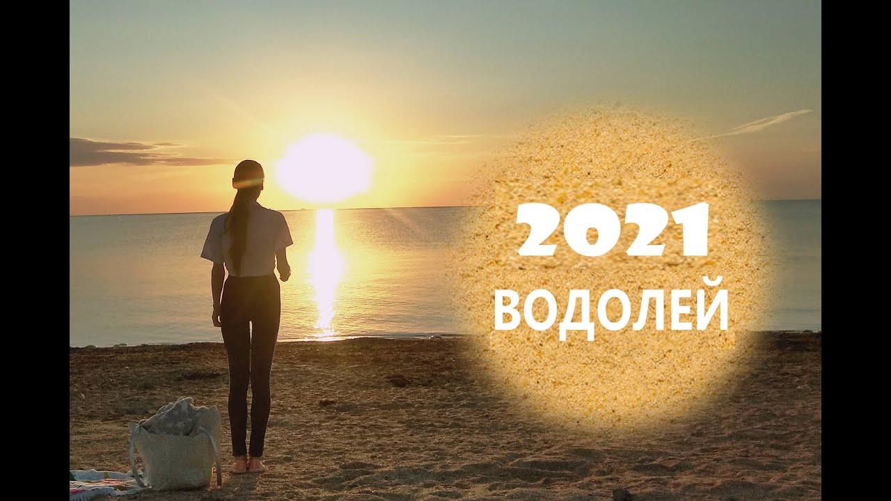 Гороскоп Водолей 2021 ВАШЕ ВРЕМЯ! / План-прогноз Tais Star