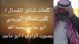 قصيدة /الشاعر كليب بن صالح الصلبي  في الملك عبدالله لاخراج صديقه من السجن