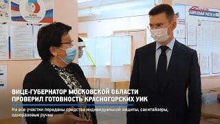 КРТВ. Вице губернатор Московской области проверил готовность красногорских УИК