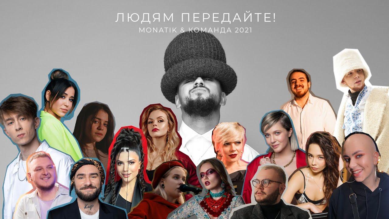 #КомандаMONATIK - Людям передайте!   The Voice of Ukraine 2021  