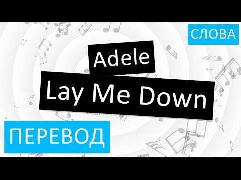 Adele - Lay Me Down Перевод песни На русском Слова Текст