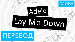 Adele Lay Me Down Перевод песни На русском Слова Текст