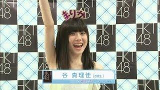 谷真理佳 17歳 番組出演情報 AKB48 SHOW AKBINGO 有吉AKB共和国 AKB子兎...