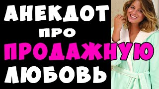 АНЕКДОТ про Продажную Любовь Самые Смешные Свежие Анекдоты shorts