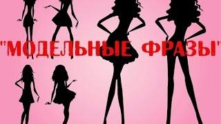 """урок №2 от Марины Крайс """"Модельные фразы"""" (Krais Models scouting center)"""