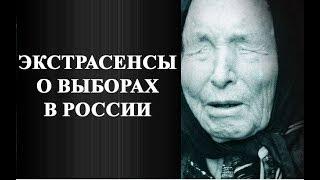 ЭКСТРАСЕНСЫ О ВЫБОРАХ В РОССИИ 2018! КТО ПОБЕДИТ?