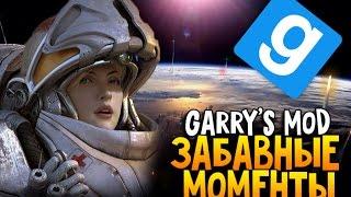 Garry's Mod Приколы: К полёту готов!