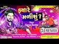 GAMAN SANTHAL   Kyare Malishu   DJ REMIX   ગમન સાંથલ અલગ અંદાજ માં ડી જે ના સથવારે   Full Audio Song