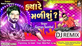 GAMAN SANTHAL | Kyare Malishu | DJ REMIX | ગમન સાંથલ અલગ અંદાજ માં ડી જે ના સથવારે | Full Audio Song
