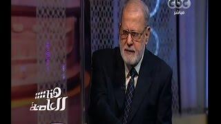 فيديو.. كمال حبيب: نجاح ترامب شكل صدمة كبيرة لدى جماعة الإخوان