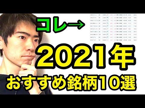 【2021年版】株のおすすめ銘柄10選