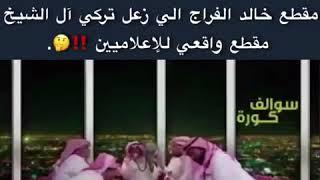 مقطع خالد الفراج اللي زعل تركي آل الشيخ