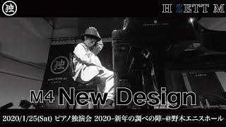 【LIVE映像】H ZETT M /New Design [ピアノ独演会2020~新年の調べの陣~]