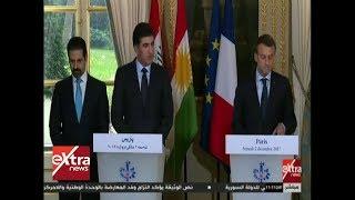 الآن | مؤتمر صحفي مشترك بين الرئيس الفرنسي ورئيس حكومة إقليم كردستان العراق