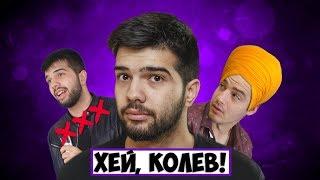 ХЕЙ, КОЛЕВ! Индийски сериал, гласът на България и най-дебелият влогър!