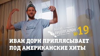 АнтиВидеосалон №19 | Идентификация Ивана Дорна