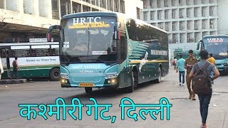 North India's Different States buses service from Kashmiri gate ISBT, Delhi