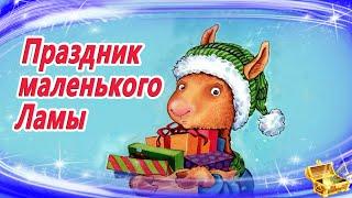 Праздник маленького Ламы Сказка на ночь Аудиосказка для детей Сказки на ночь