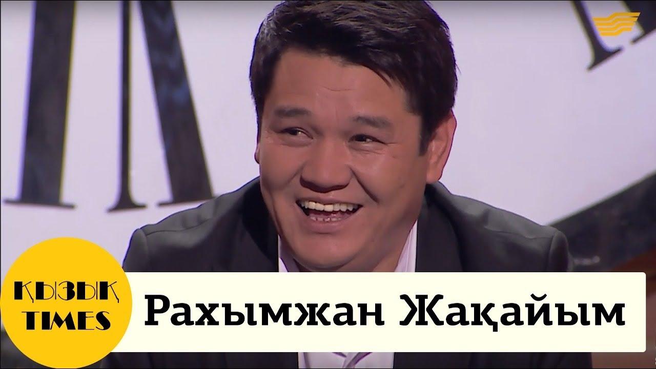 Достарым менің ЗОЛОТОЙ - Рахымжан Жақайым - Кызык Times