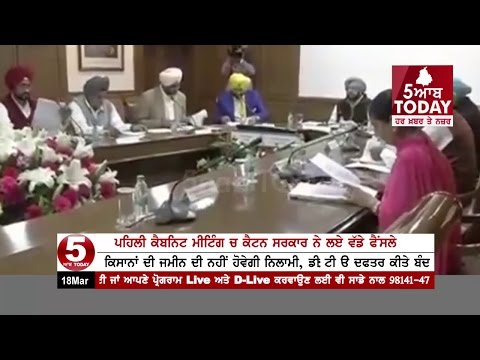 Punjab cabinet First meeting : Many important decisions for Farmars,VIP Cultures,drugs and DTO