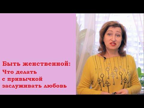 Как быть женственной: Быть счастливой или быть хорошей ...