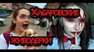 Хабаровские живодерки.
