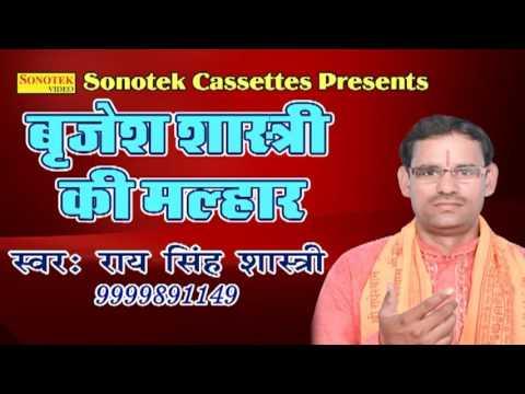 बृजेश शास्त्री की मल्हार || Brijesh Shastri Ki Malhar || Rai Singh Shastri || Hindi song