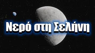 Ανακαλύφθηκε νερό στη Σελήνη   Διαστημικά Νέα (#6)