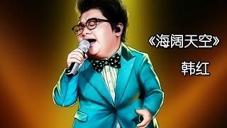 《我是歌手 3》第五期单曲纯享- 韩红《海阔天空》 I Am A Singer 3 EP5 Song: Han Hong Performance【湖南卫视官方版】