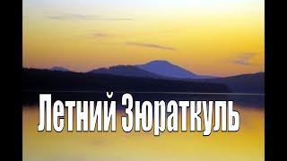 Из Уфы на выходные. Озеро Зюраткуль.