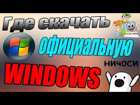 Как быстро скачать любою Windows в 2019