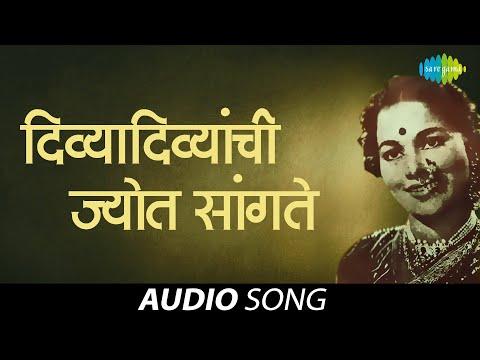 Divya Divyanchi Jyot   दिव्या दिव्यांची ज्योत   Asha Bhosle   Te Majhe Ghar   Sudhir Phadke