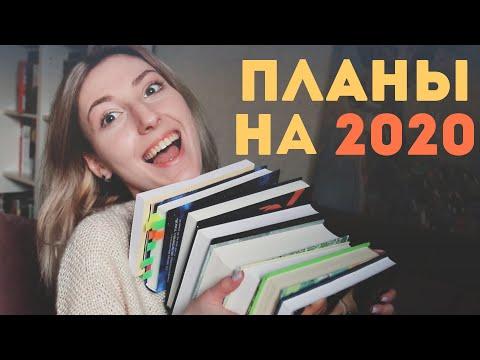 20 КНИГ ДЛЯ 2020 | ПЛАНЫ НА ПОЛГОДА