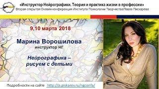"""Ворошилова Марина """"Нейрографика.Рисуем с детьми"""" март 2018"""