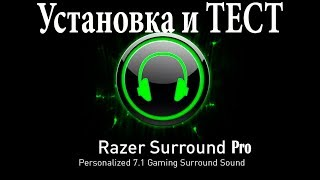razer surround pro установка и тест