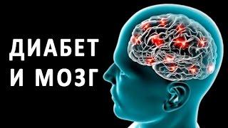 Влияние сахарного диабета на мозг
