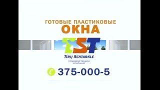 TST пластиковые окна (реклама на канал Россия 1 Новосибирск)