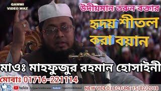 নবীজির জীবন আদর্শ সম্পর্কে খুবই সুন্দর বয়ান | Maulana Mahfujur Rahman Husaini | Bangla Waz 2018