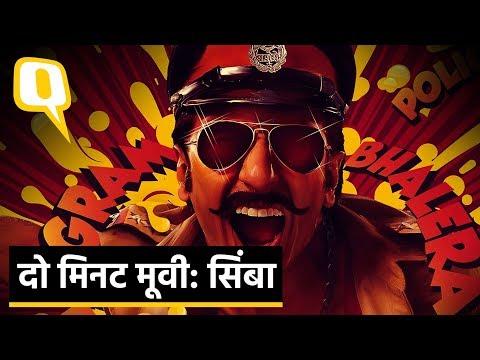 Honest Simmba Review | देखिए मूवी दो मिनट में | Quint Hindi