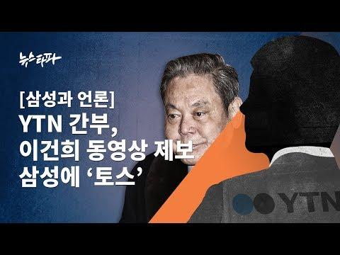 [삼성과 언론] YTN 간부, 이건희 동영상 제보 삼성에 '토스'