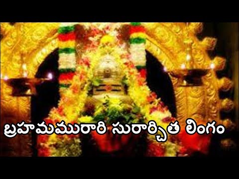 Lingashtakam Full Song || Lord Shiva Songs || Telugu Devotional Songs || Telugu Bhakti Songs