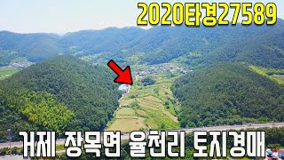(예정물건) 2020타경27589 거제 장목면 율천리 …