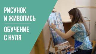 Школа рисования и живописи на Татарской Уроки рисования для начинающих в Москве Отзывы учеников 12+