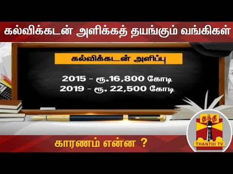 #EducationLoans | #Banks | #Economy | இந்தியாவின் கல்விக்கடன் பெறும் மாணவர்களின் எண்ணிக்கை கடந்த 4  ஆண்டுகளில் 25 சதவீதம் வரை சரிந்துள்ளதாக தெரிய வந்துள்ளது.   Uploaded on 26/05/2019 :   Thanthi TV is a News Channel in Tamil Language, based in Chennai, catering to Tamil community spread around the world.  We are available on all DTH platforms in Indian Region. Our official web site is http://www.thanthitv.com/ and available as mobile applications in Play store and i Store.   The brand Thanthi has a rich tradition in Tamil community. Dina Thanthi is a reputed daily Tamil newspaper in Tamil society. Founded by S. P. Adithanar, a lawyer trained in Britain and practiced in Singapore, with its first edition from Madurai in 1942.  So catch all the live action @ Thanthi TV and write your views to feedback@dttv.in.  Catch us LIVE @ http://www.thanthitv.com/ Follow us on - Facebook @ https://www.facebook.com/ThanthiTV Follow us on - Twitter @ https://twitter.com/thanthitv