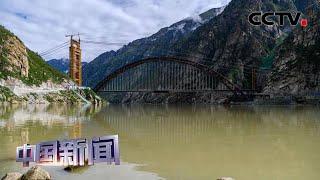 [中国新闻] 川藏铁路藏木雅鲁藏布江双线特大桥合龙   CCTV中文国际
