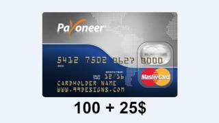 Бесплатная  карта Master Card Payoneer для заработка в интернете и не только