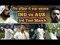 India Vs Australia 3rd Test Match Team India Playing XI Australia Playing XI mp3