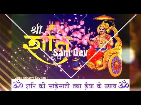 Sani Dev Video song